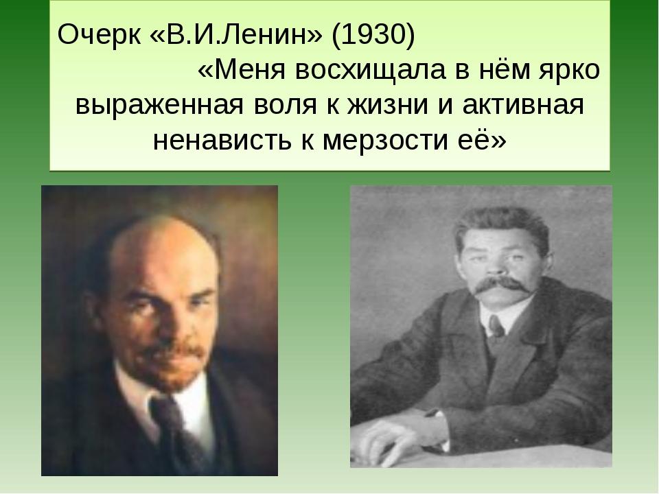 Очерк «В.И.Ленин» (1930) «Меня восхищала в нём ярко выраженная воля к жизни и...