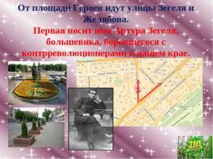 От площади Героев идут улицы Зегеля и Желябова. Первая носит имя Артура Зеге