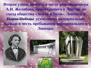 Вторая улица названа в честь революционера А.И. Желябова, приезжавшего в Липе