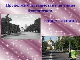 Продолжим путешествие по улице Дворянская УЛИЦА ЛЕНИНА