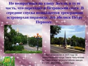 Но возвратимся на улицу Зегеля, в ту ее часть, что переходит в Петровский спу