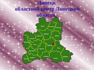 Липецк областной центр Липецкой области.