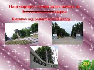 Наш маршрут лучше всего начать от Комсомольского парка Быханов сад, разбитого