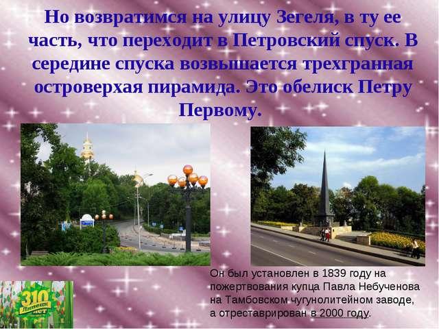 Но возвратимся на улицу Зегеля, в ту ее часть, что переходит в Петровский спу...