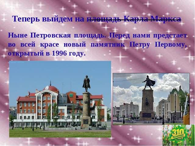 Теперь выйдем на площадь Карла Маркса Ныне Петровская площадь. Перед нами пре...