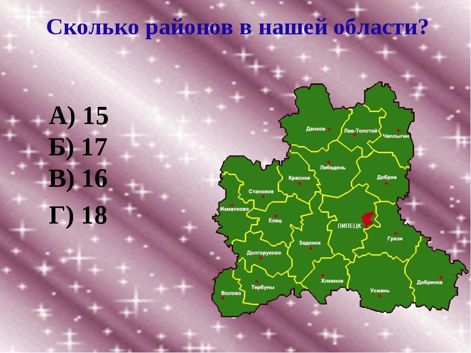 Сколько районов в нашей области? А) 15 Б) 17 В) 16 Г) 18
