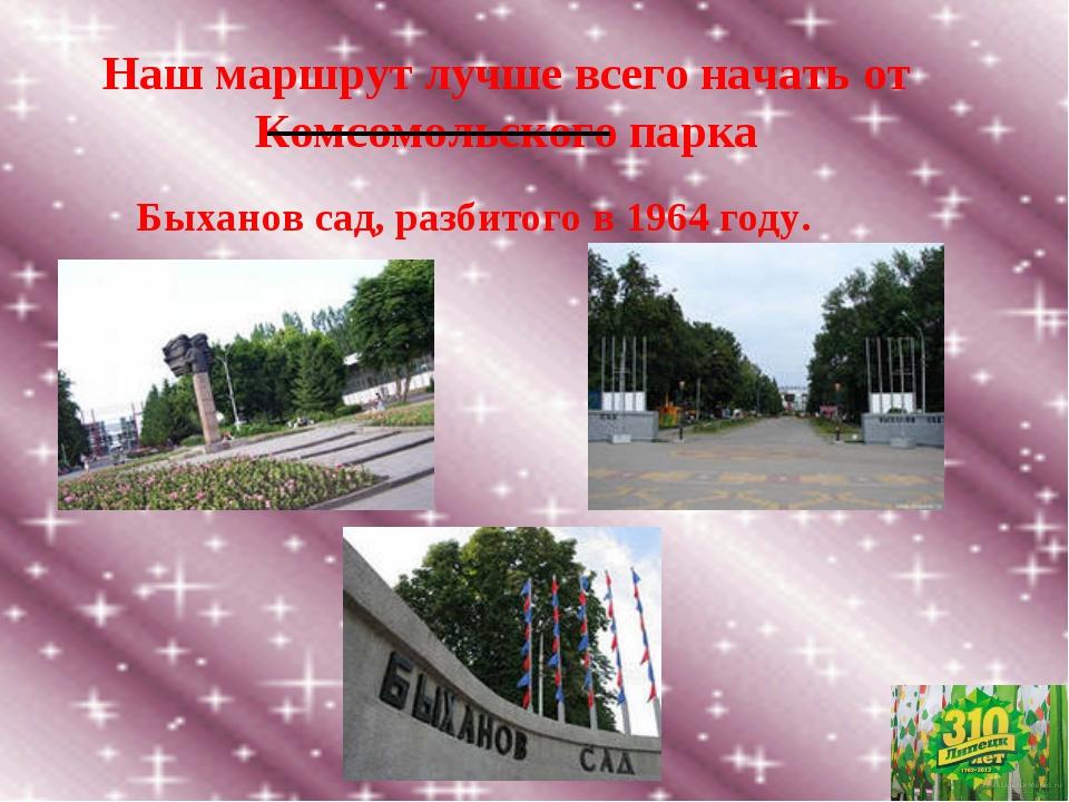 Наш маршрут лучше всего начать от Комсомольского парка Быханов сад, разбитого...
