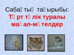 Сабақтың тақырыбы: Төрт түлік туралы мақал-мәтелдер