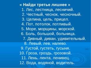 « Найди третье лишнее » 1. Лес, лестница, лесничий. 2. Честный, чеснок, чесно