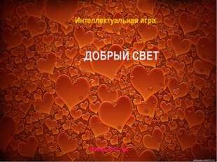 ДОБРЫЙ СВЕТ Интеллектуальная игра Липецк, 2012 год