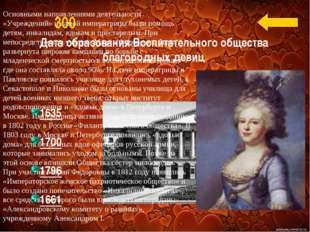 Дата образования Воспитательного общества благородных девиц 300 1635 1700 179