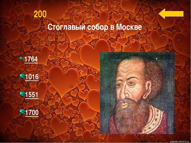 Стоглавый собор в Москве 200 1764 1016 1551 1700