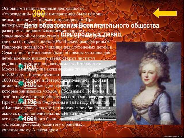 Дата образования Воспитательного общества благородных девиц 300 1635 1700 179...