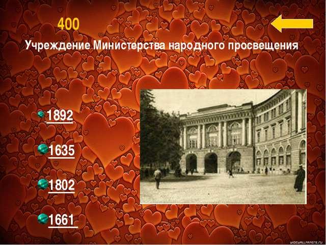 Учреждение Министерства народного просвещения 400 1892 1635 1802 1661