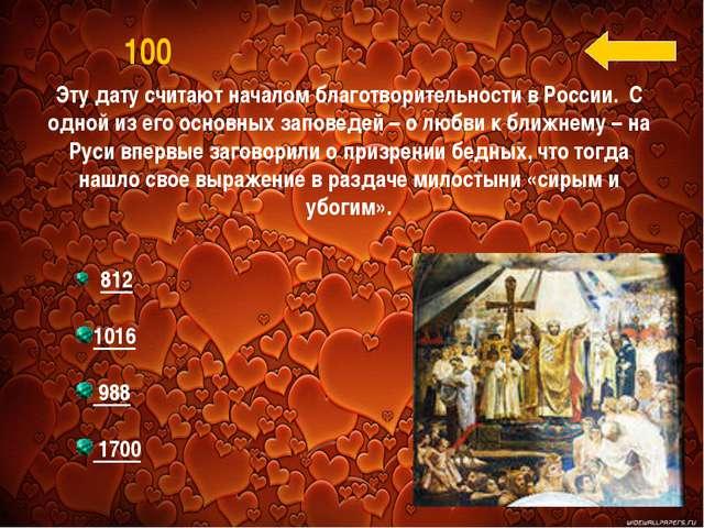 812 1016 988 1700 Эту дату считают началом благотворительности в России. С о...