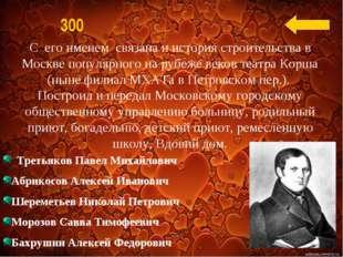 С его именем связана и история строительства в Москве популярного на рубеже в