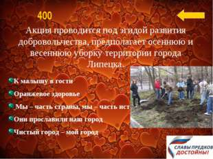 Акция проводится под эгидой развития добровольчества, предполагает осеннюю и