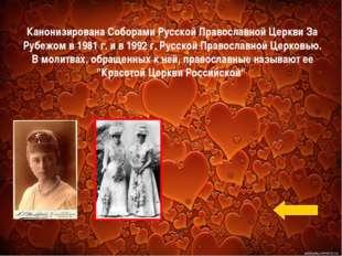 Канонизирована Соборами Русской Православной Церкви За Рубежом в 1981 г. и в