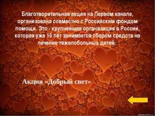 Благотворительная акция на Первом канале, организована совместно с Российским