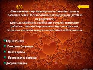 500 Верни улыбку Поможем больнице Капля добра Протяни руку помощи Добрая копи
