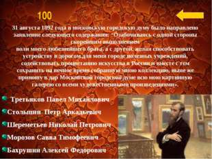 31 августа 1892 года в московскую городскую думу было направлено заявление сл