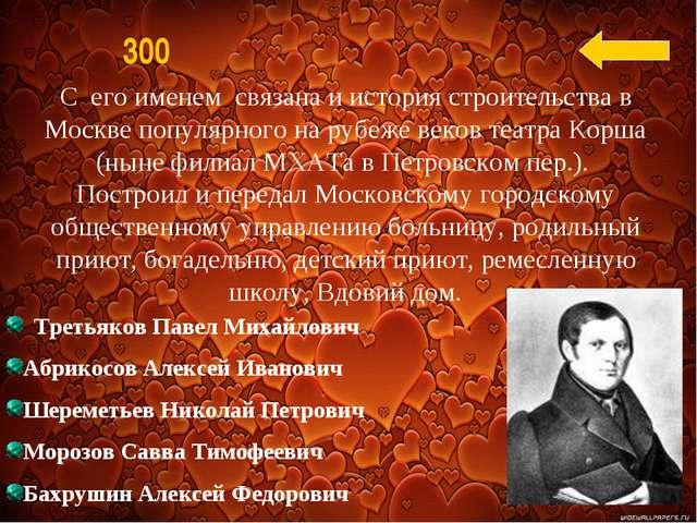 С его именем связана и история строительства в Москве популярного на рубеже в...