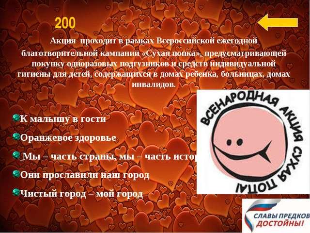 Акция проходит в рамках Всероссийской ежегодной благотворительной кампании «С...