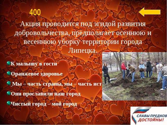 Акция проводится под эгидой развития добровольчества, предполагает осеннюю и...