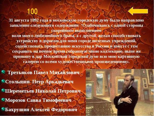 31 августа 1892 года в московскую городскую думу было направлено заявление сл...