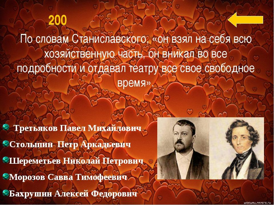 По словам Станиславского, «он взял на себя всю хозяйственную часть, он вникал...