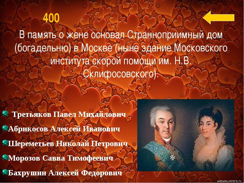 В память о жене основал Странноприимный дом (богадельню) в Москве (ныне здани...
