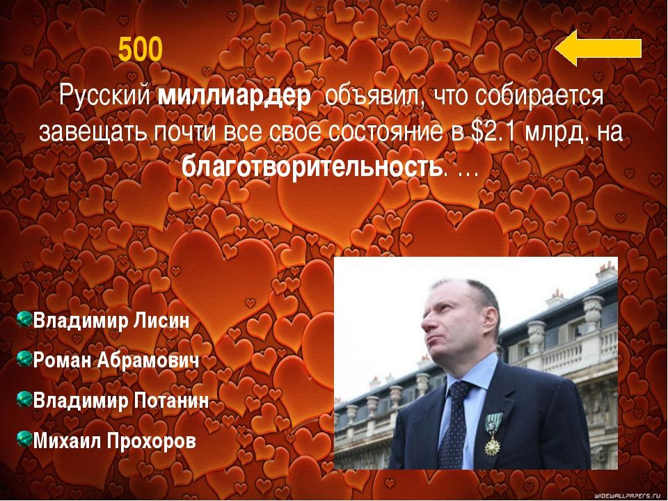 Русский миллиардер объявил, что собирается завещать почти все свое состояние...