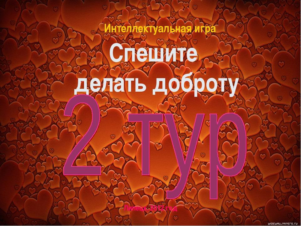 Спешите делать доброту Интеллектуальная игра Липецк, 2012 год