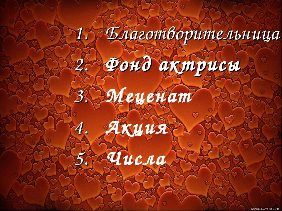 Благотворительница Фонд актрисы Меценат Числа Акция 1. 2. 3. 4. 5.