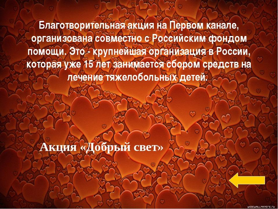 Благотворительная акция на Первом канале, организована совместно с Российским...