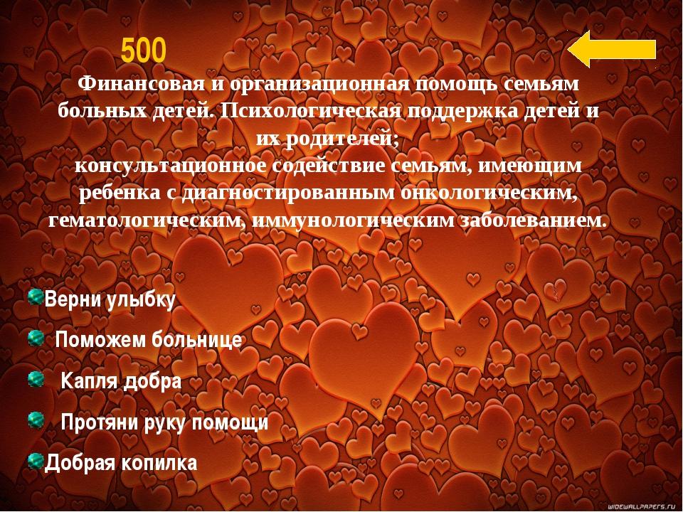 500 Верни улыбку Поможем больнице Капля добра Протяни руку помощи Добрая копи...