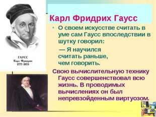 Карл Фридрих Гаусс О своем искусстве считать в уме сам Гаусс впоследствии в ш