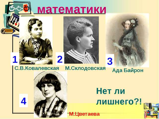 : М.Склодовская Ада Байрон С.В.Ковалевская Ученые математики 1 2 3 4 Нет ли...