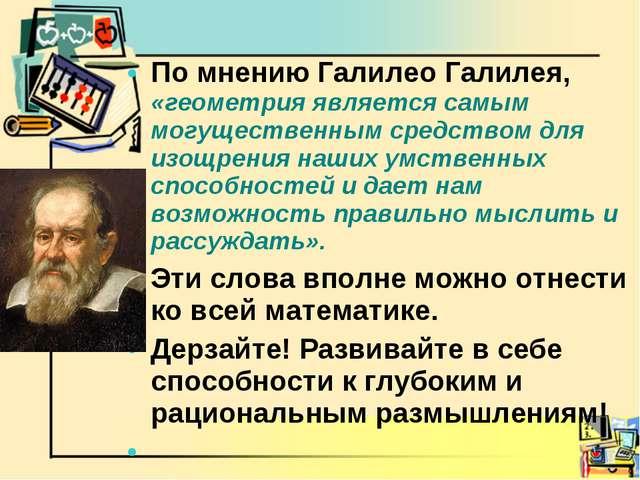 По мнению Галилео Галилея, «геометрия является самым могущественным средством...
