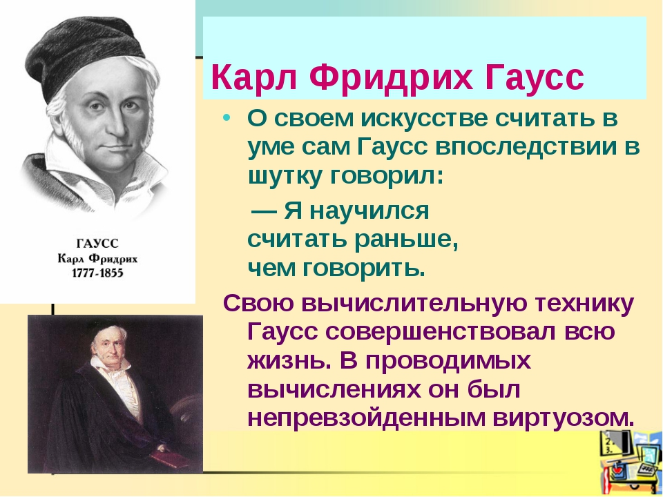 Карл Фридрих Гаусс О своем искусстве считать в уме сам Гаусс впоследствии в ш...