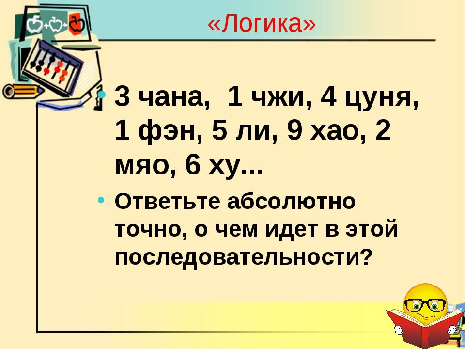 «Логика» 3 чана, 1 чжи, 4 цуня, 1 фэн, 5 ли, 9 хао, 2 мяо, 6 ху... Ответьте а...
