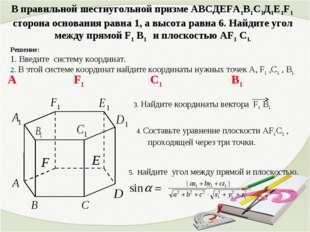 В правильной шестиугольной призме АВСДЕFА1В1С1Д1Е1F1 сторона основания равна