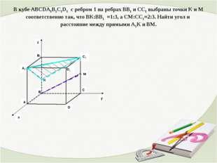В кубе ABCDA1B1C1D1 с ребром 1 на ребрах BB1 и CC1 выбраны точки К и М соотве