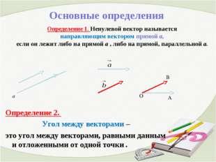 Основные определения Определение 1. Ненулевой вектор называется направляющим