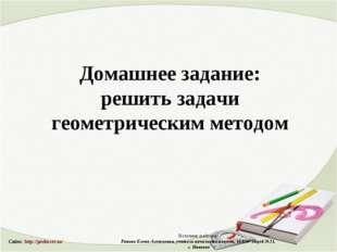 Источник шаблона: Ранько Елена Алексеевна, учитель начальных классов, МАОУ ли