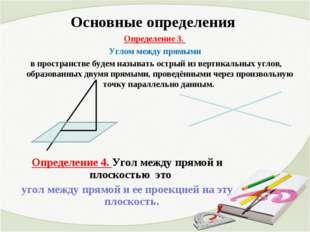 Основные определения Определение 3. Углом между прямыми в пространстве будем