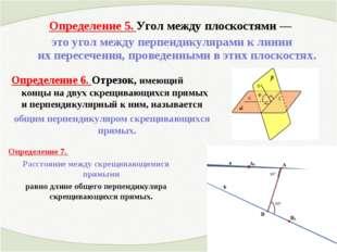 Определение 5. Угол между плоскостями— это угол между перпендикулярами клин