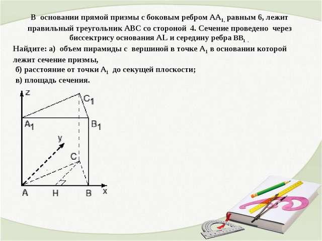 В основании прямой призмы с боковым ребром АА1, равным 6, лежит правильный тр...