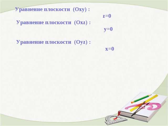 Уравнение плоскости (Оху) : z=0 Уравнение плоскости (Охz) : y=0 Уравнение пло...