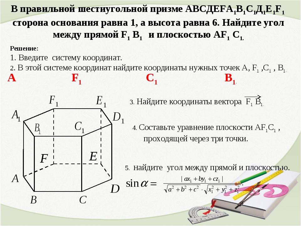 В правильной шестиугольной призме АВСДЕFА1В1С1Д1Е1F1 сторона основания равна...